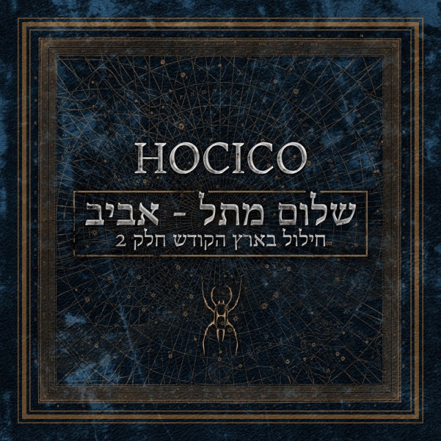 Hocico - Shalom From Hell Aviv